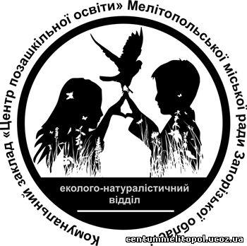http://centummelitopol.ucoz.ua/2019/foto/logotip_otdel.1.jpg